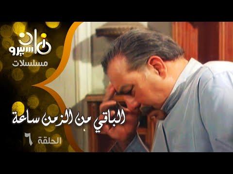 """الحلقة 6 من مسلسل """"الباقي من الزمن ساعة"""""""