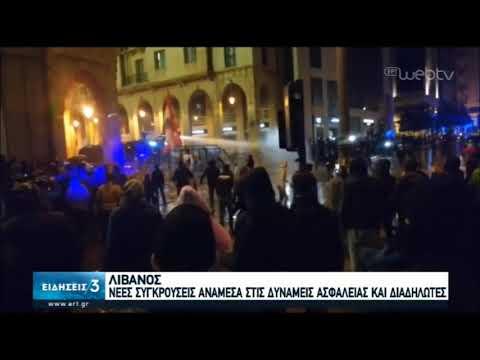 Νέος κύκλος βίας στον Λίβανο – Συγκρούσεις διαδηλωτών και αστυνομίας   20/01/2020   ΕΡΤ
