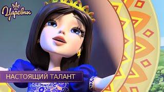 Царевны 👑 Настоящий талант | Новая серия | Премьера