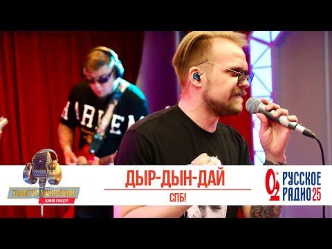 Группа СПБ! — Дыр-дын-дай. «Золотой Микрофон 2020»