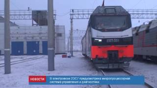 Электровоз 2ЭC7  принят в эксплуатацию на БАМе РЖД ТВ 20 01 2017