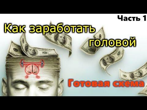 Деньги зарабатывать легко