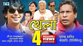 Khela Telefilm  | Mosharraf Karim | Chanchal Chowdhury | Humayun Ahmed | A. T. M Shamshujjaman