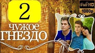 Чужое гнездо 2 серия 2015 HD Онлайн мелодрама