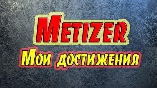 Metizer.Com - Metizer Мои достижения