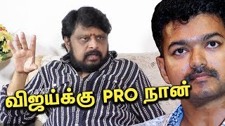 விஜய்க்கு PRO நான் : Director Vikraman Sharing his Movie Experiences
