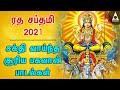 ரத சப்தமி 2021 அன்று கேட்க வேண்டிய சக்தி வாய்ந்த சூரிய பகவான் பக்தி பாடல்கள் | 108 போற்றி | Bhakti
