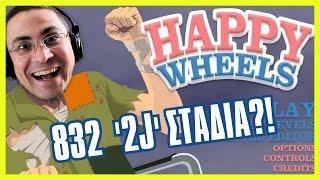 Μάντεψε τι έκανα ΜΠΑΜΠΑΑΑ! (Happy Wheels #6)