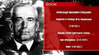 О командире  30-го гвард.кавалер.полка гвардии подполковнике Гераськине А.И.