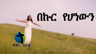 Oromo Gospel New song 2018 # Hataa ilaaltee abdii kutiin