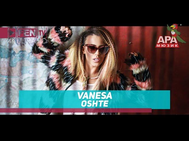 Ванеса – Още