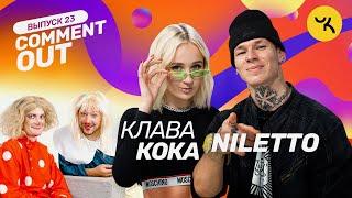 Comment Out #23 / Клава Кока х NILETTO