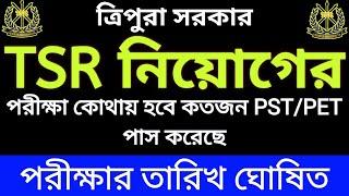 ত্রিপুরা টিএসআর নিয়োগের পরীক্ষার তারিখ প্রকাশিত || Tripura TSR Recruitment Exam Date Announced ||
