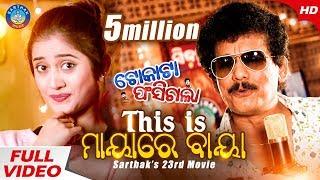 Viral Film Song | This is Maya re Baya | Papu Pom Pom & Sabyasachi | Sidharth TV | Sidharth Music