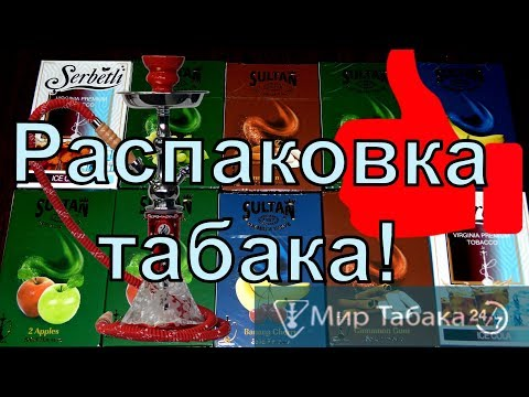 Табак Sultan, Serbetli от магазина Мир Табака! Распаковка посылки.