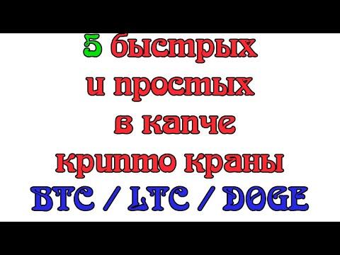 5 быстрых и простых крипто-кранов