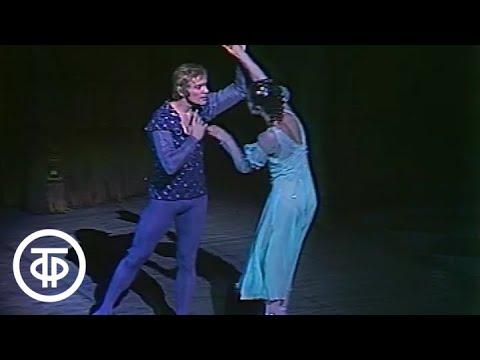 Фото С.Прокофьев. Ромео и Джульетта. Romeo and Juliett. Bolshoi. E.Maximova, V.Vasiliev (1974)