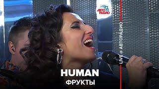 🅰️ Фрукты – Human (LIVE @ Авторадио)