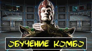 MK X - Шиннок Обучение Комбо для новичков (игра в кости)
