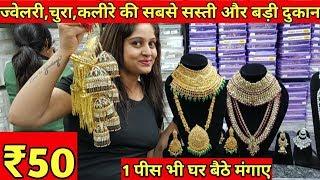 DIAMOND ARTIFICIAL BRIDAL JEWELLERY WHOLESALE MARKET IN SADAR BAZAR DELHI|BRIDAL CHURA,EARRINGS.....