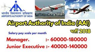Airport Authority of India (AAI) Junior Executive, Manager Recruitment 2018 II AAI syllabus,exam