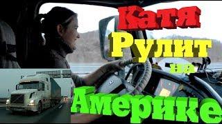 Девушка за рулем Американского КамАЗа