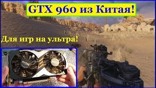GTX 960 из Китая! Обзор, распаковка, игры, т.д.