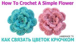 ЦВЕТОК КРЮЧКОМ вязание своими руками How to Crochet a Simple Flower