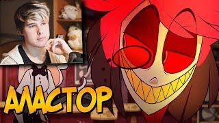 Аластор из мультсериала Отель Хазбин (прошлое, способности, характер, факты) - реакция