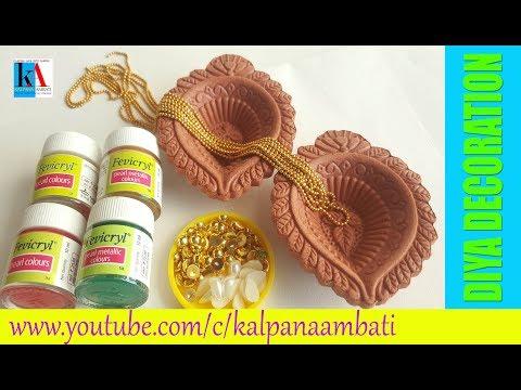 How to Decorate diya at home // diy easy diya decoration ideas for this Diwali // kalpana ambati