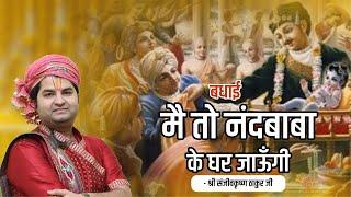 Badhai Leke Aaungi || Shri Sanjeev Krishna Thakur Ji