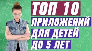 ТОП 10 ПРИЛОЖЕНИЙ ДЛЯ ДЕТЕЙ ДО 5 ЛЕТ И ИХ РОДИТЕЛЕЙ
