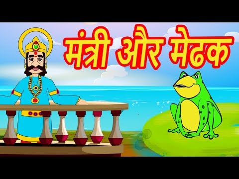 जादुई संतरा || Part 2 || MAGIC ORANGE | Hindi