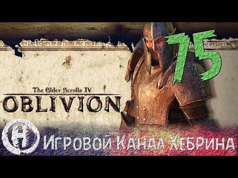 Прохождение Oblivion - Часть 75 (Гильдия магов)