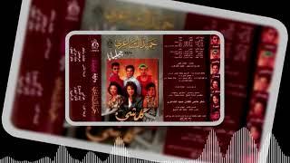 تحميل و مشاهدة Jeliana - Esht Bahlam | فرقة جيليانا - عشت بحلم MP3