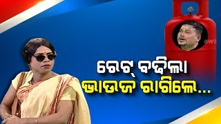 Gas..Gas...Gas! Know The Story Of Gas Cylinder And House Wife: Loka Nakali Katha Asali