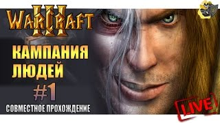 Warcraft 3 ● Кампания людей  #1 ● Совместное прохождение