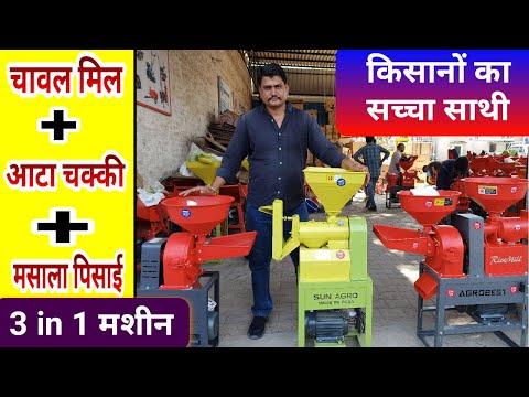 चावल निकालने की मशीन mini rice mill + aata chakki + masala Grinder 3 in 1 machine - Agritech guruji