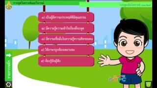 สื่อการเรียนการสอน การพูดวิเคราะห์และวิจารณ์ ม.2 ภาษาไทย