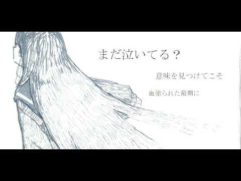 【蒼姫ラピス】terminal / 深海夢望
