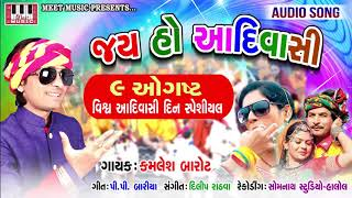 Jay Ho Aadivasi   Kamlesh Barot   9 Aug Adivasi Day Spl Song 2018   P P Bariya   Dilip Rathva
