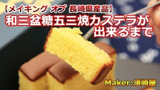 【メイキングオブ長崎県産品】和三盆糖五三焼カステラができるまで