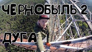 Дуга Чернобыль 2