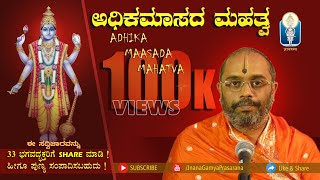 ADHIKA MAASADA MAHATVA | ಅಧಿಕಮಾಸದ ಮಹತ್ವ  | Vid Purandaracharya Hayagreeva