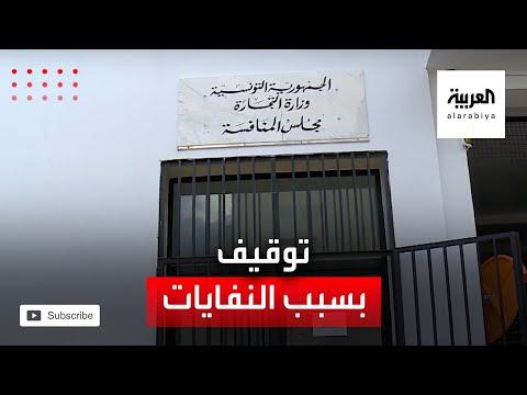 العرب اليوم - شاهد: توقيف مسؤولين في تونس بقضية النفايات