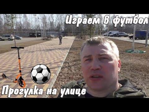 Прогулка с сыном/Играем в футбол/ Весело проводим день