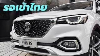 เปิดตัวในไทยปีหน้า 2019 MG HS รถ SUV อ็อปชั่นเต็มคัน เสียบแทน MG GS