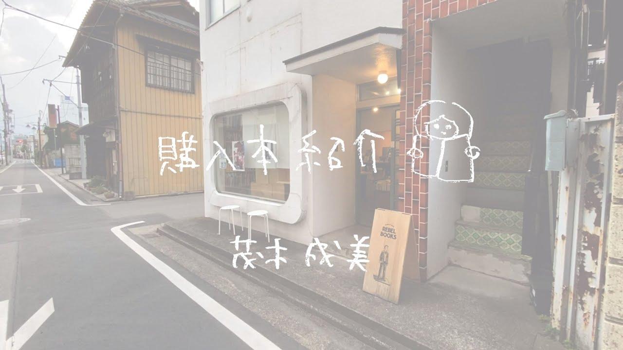 【購入本紹介】12冊2万円分/買ったお店:REBEL BOOKS(群馬県高崎市)