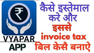 Vyapar App - Free Billing App for retail shop | How to use