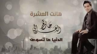 حاتم العراقي - هانت العشره (ألبوم الدنيا ما تسوى)
